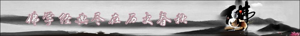 历史春秋网佛学频道