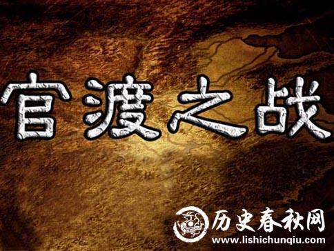 """公元200年 东汉末年""""三大战役""""之官渡之战"""