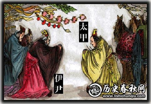 公元前1541年 名臣伊尹囚禁商王太甲
