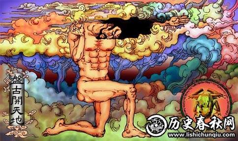 【中国神话简史】第一节:盘古开天辟地 女娲抟土造人