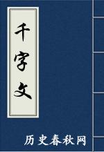 <a href=http://guoxue.lishichunqiu.com/mengxue/qzw/ target=_blank class=infotextkey>《千字文》</a>在线阅读