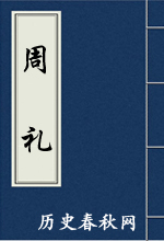 <a href=http://guoxue.lishichunqiu.com/jingbu/zhouli/ target=_blank class=infotextkey>《周礼》</a>原文阅读