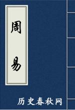 <a href=http://guoxue.lishichunqiu.com/jingbu/zhouyi/ target=_blank class=infotextkey>《周易》</a>易经原文
