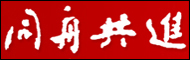 《同舟共进》杂志专区