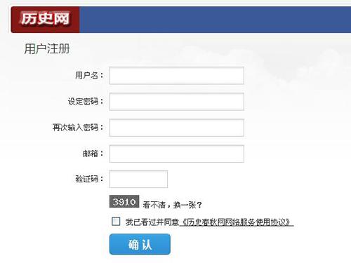 注册成为历史春秋网网站会员